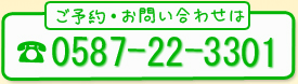 0578-22-3301